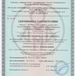 Сертификат соответствия интегрированной системе менеджмента качества
