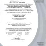 EN ISO 13485-2015_10.2015-page-001